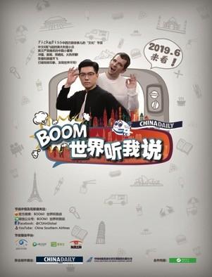 《BOOM世界听我说》上线 创新双语节目彰显文化魅力