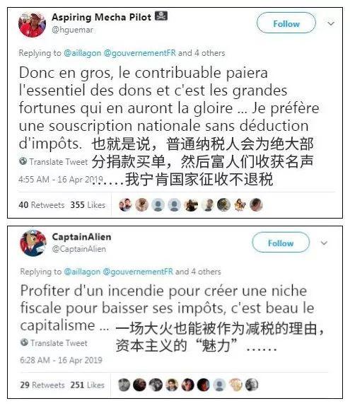 法国富豪承诺10亿巴黎圣母院捐款 为何没到位?