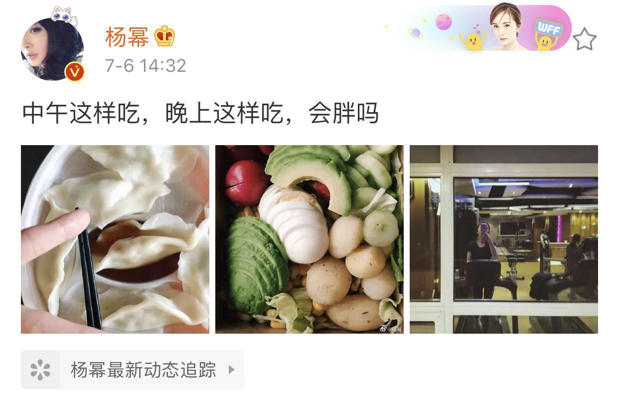 杨幂晒减肥食谱午饭7个饺子晚饭沙拉,网友:不少了