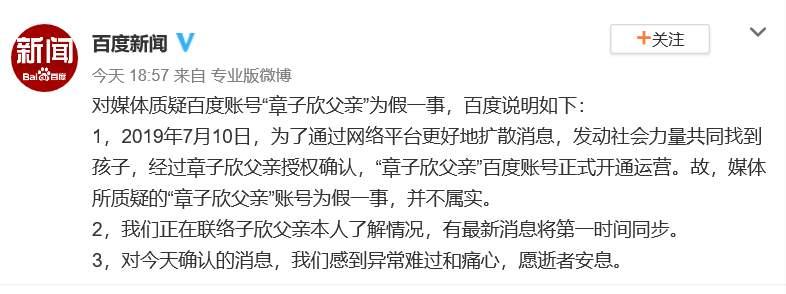"""百度回应""""章子欣父亲账号为假"""":经本人授权确认"""