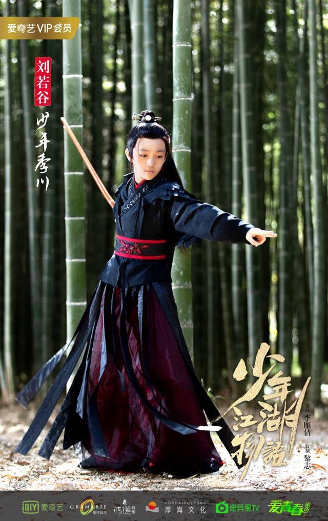 《少年江湖物语》热播,刘若谷演绎傲娇小教主少年季川