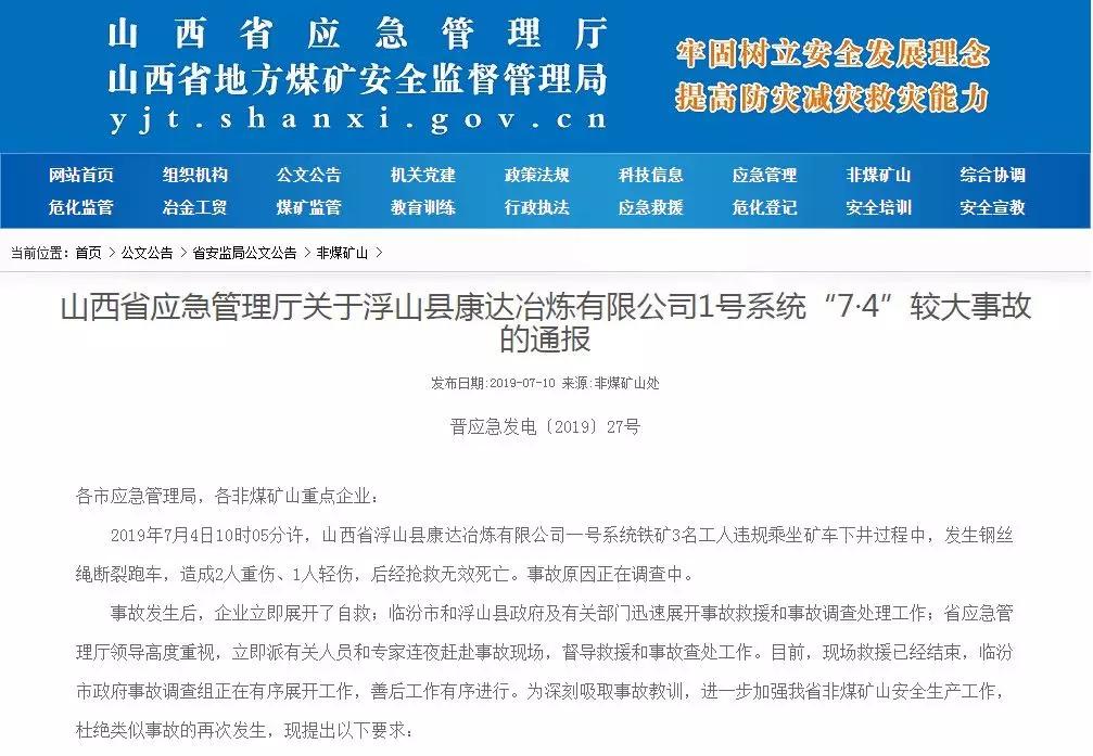 山西康达冶炼有限公司突发事故,造成3人死亡!