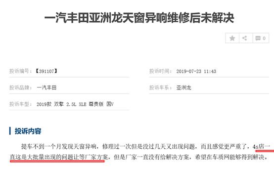 号称吊打凯美瑞,月销6000来台,丰田亚洲龙销量平平?