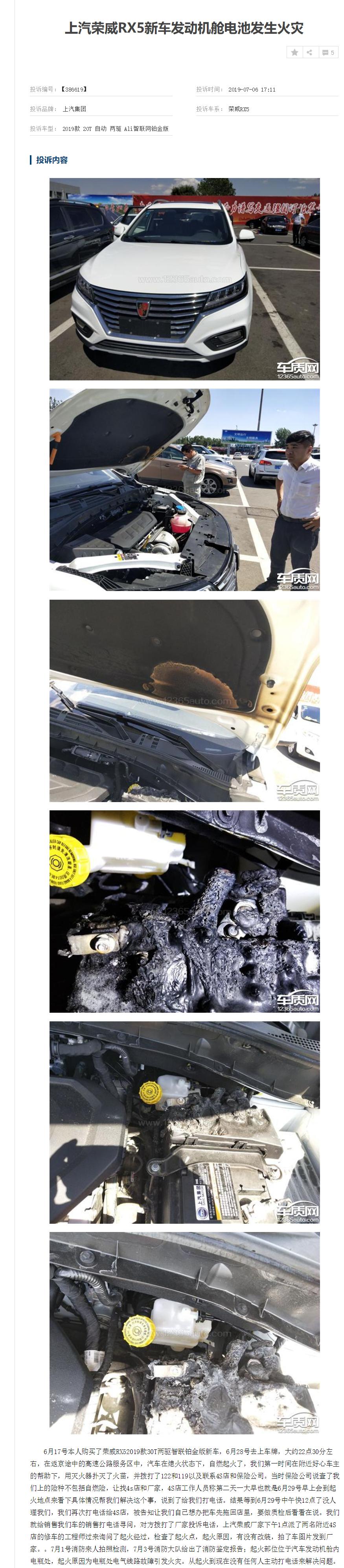 同比下滑35.4%,荣威RX5为啥销量下滑严重?车主:车辆自燃