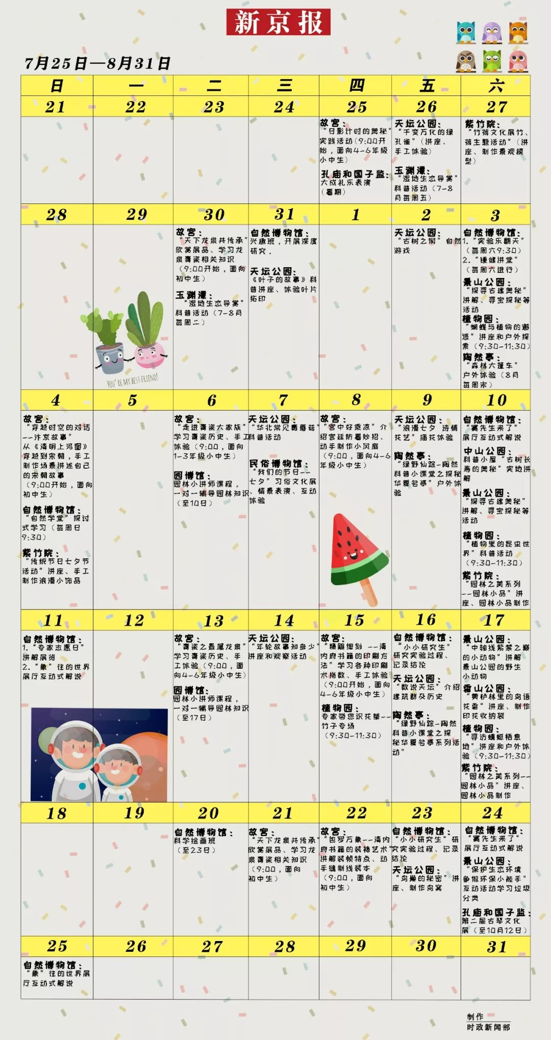 日历+夜历,北京暑期遛娃最强攻略(收藏级)