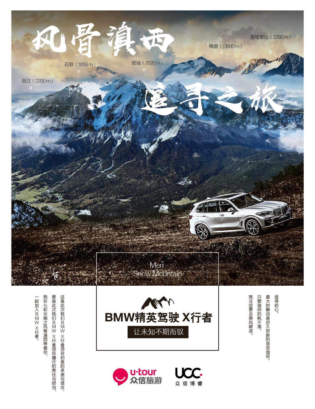 众信旅游与BMW精英驾驶联手打造云南香格里拉高端自驾产品