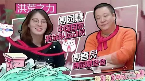 傅园慧爸爸回应女儿上节目:肯定要参加的 因为你没有资格