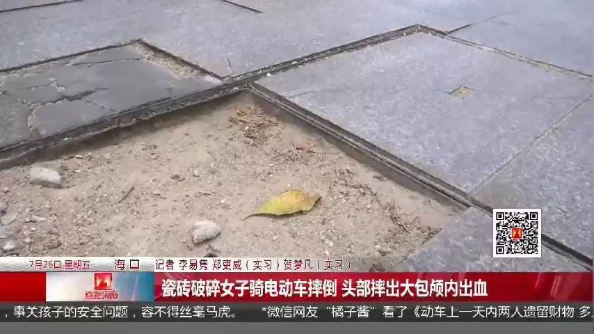 地板瓷砖破裂,女子骑电动车经过摔出一米远,头部摔出大包颅内出血