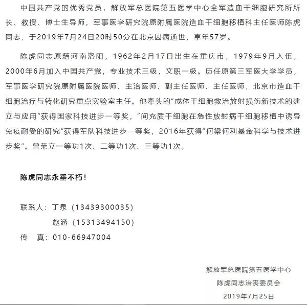 院士候选人陈虎去世 生前正研究攻克艾滋病