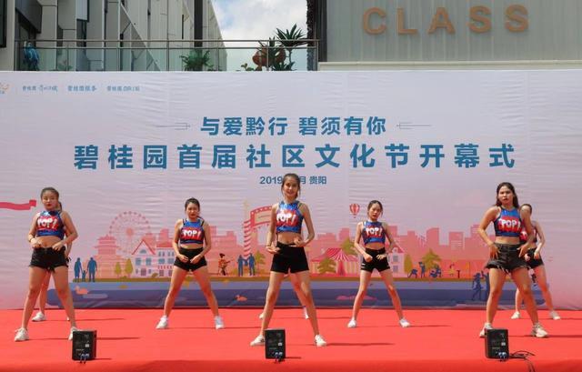 入黔六年,超3万户交楼业主,碧桂园服务贵州启动首届社区文化节