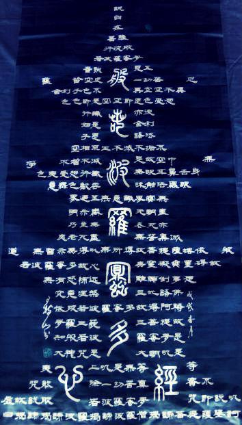 """""""篆佛""""、""""隶塔""""写心经 王树山书法首发"""