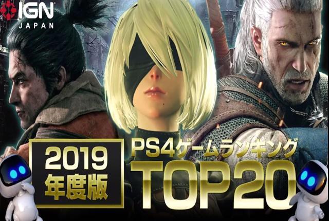 IGN(JAPAN)发布2019年PS4游戏榜单,这些游戏你都通关了吗?