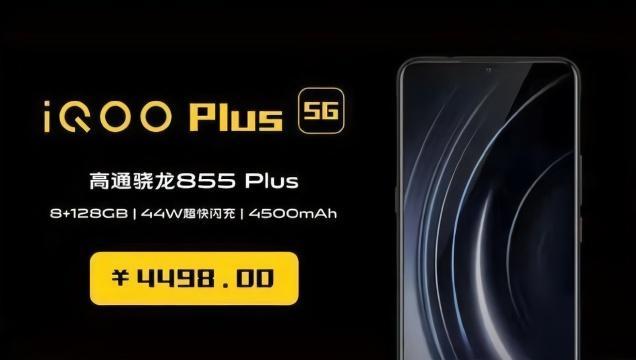 不足五千支持5G双卡,iQOO Plus 5G 测试数据都满意吗?