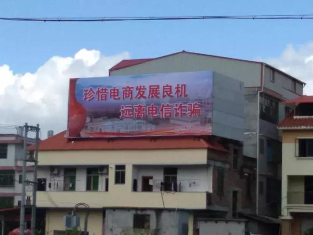 电诈变电商:诈骗之乡的华丽蜕变