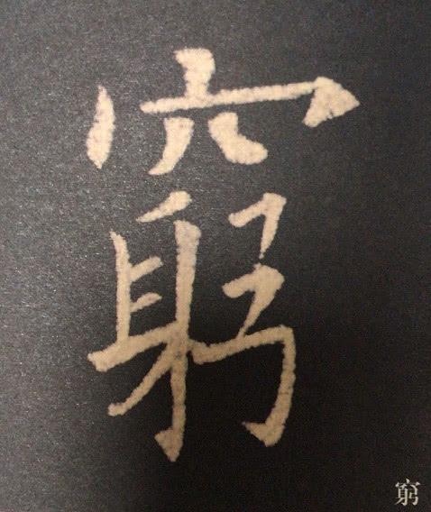 """欧体中""""穴字头""""""""草字头""""""""疒字头""""""""山字头""""高清图详解"""