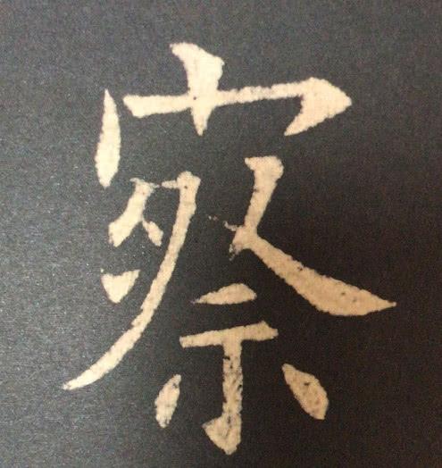 """欧体中""""人字头""""""""宝盖头""""""""广字头""""与""""厂字头""""详细教学图片"""