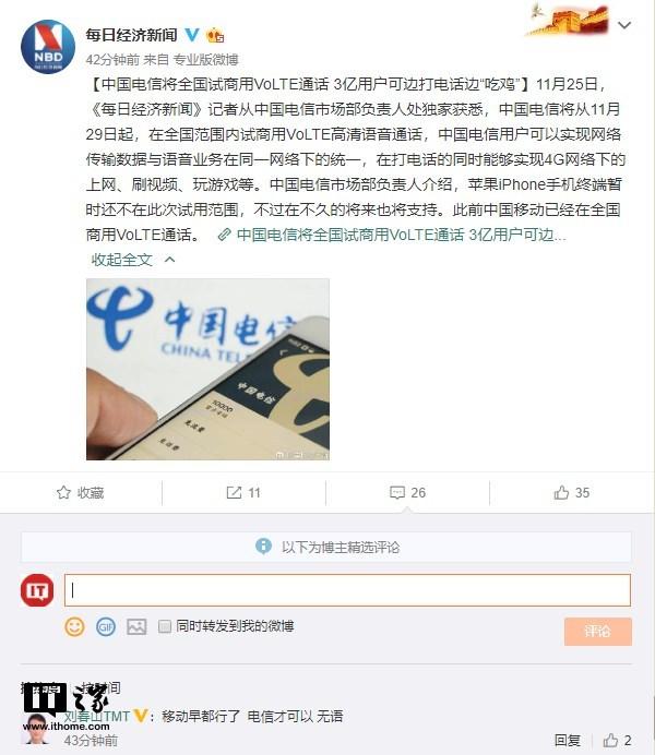 中国电信将从11月29日起全国试商用VoLTE通话,苹果手机暂不支持
