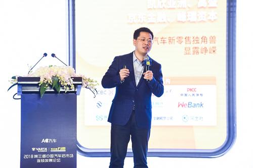 花生好车副总裁赵文德:汽车新零售如何布局汽车服务生态圈