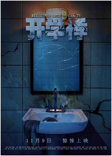 电影由两位新人导演刘鼎业,高朋共同执导,从多种