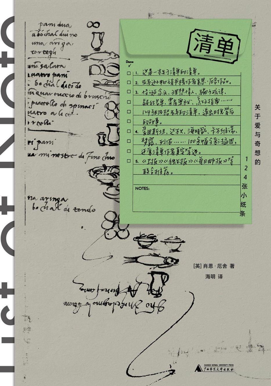 马克・吐温爱因斯坦留下的清单,暴露了他们最真实的一面
