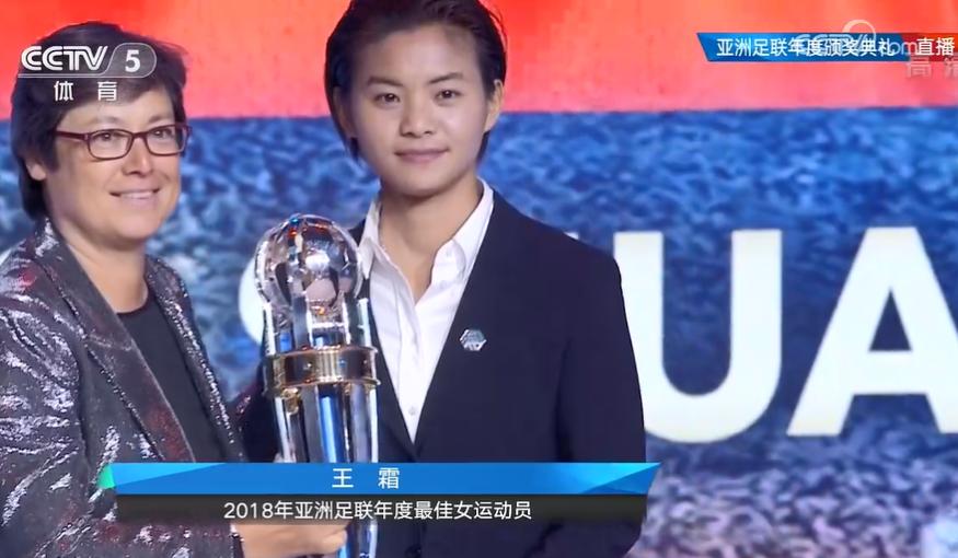王霜获亚洲足球小姐 中国足协夺
