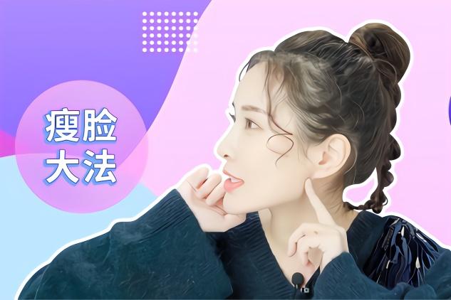 瘦脸技巧篇:日本大热的两个瘦脸法真有效?这就来给你测一测