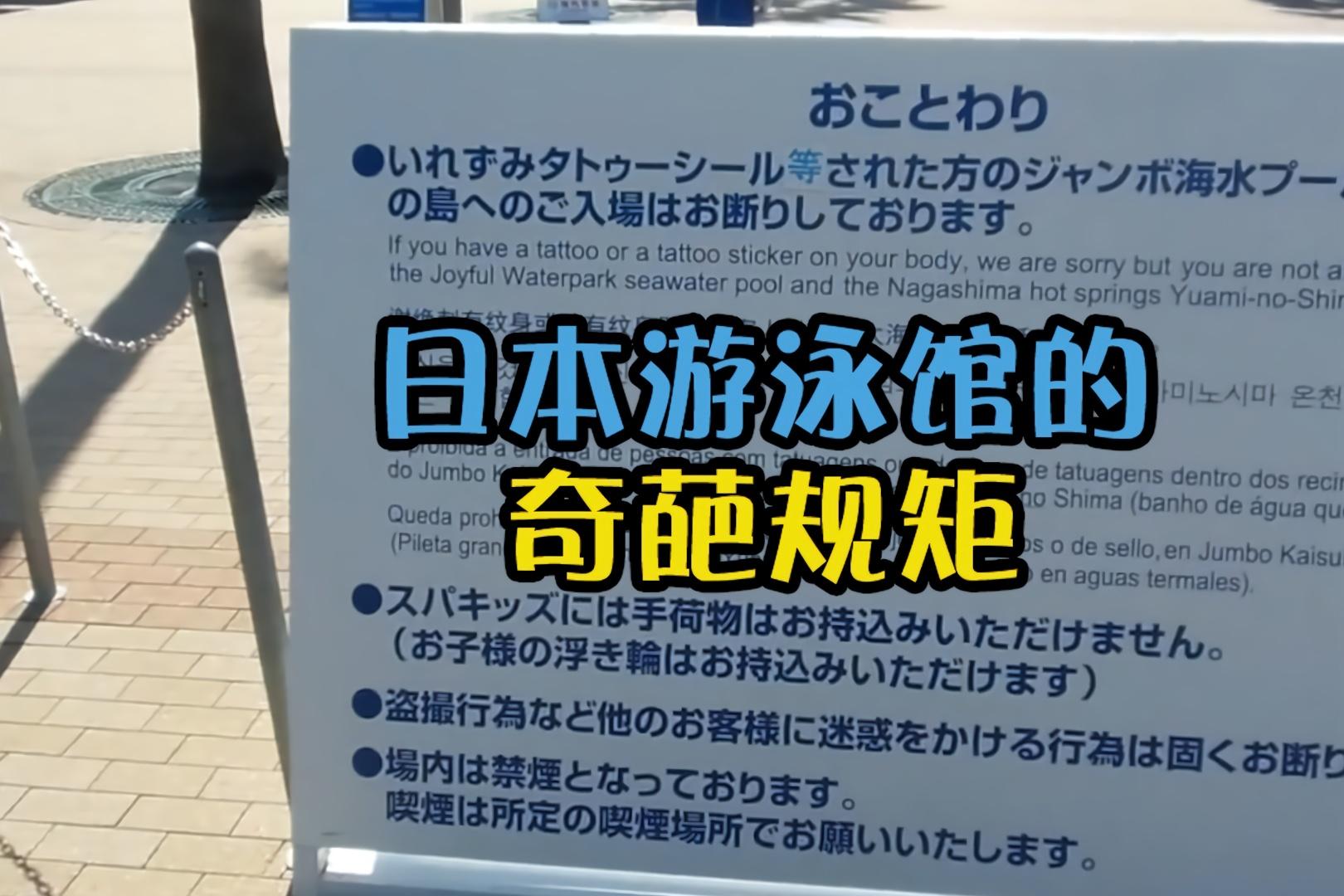 日本的游泳池有哪些让人意想不到的规矩?