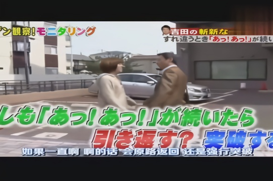 日本综艺街头爆笑测试,但你这样太像变态大叔了!