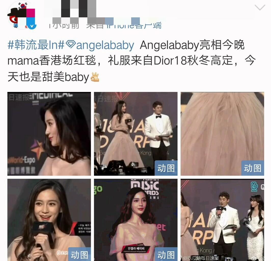 万达平台:MAMA红毯中韩女星比美Ang