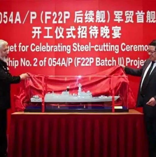 沪东中华为巴基斯坦开建首艘054AP型护卫舰