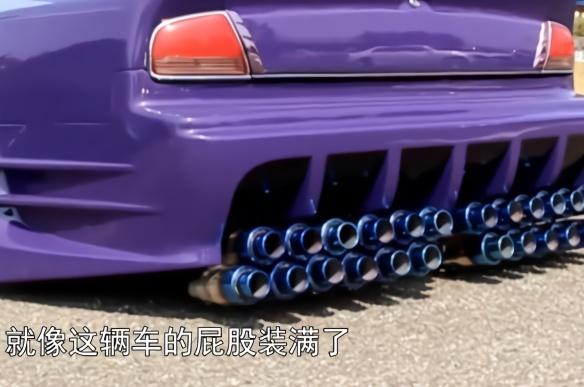 日本改装迷改装出来的排气管,密密麻麻一共24根,这没谁了