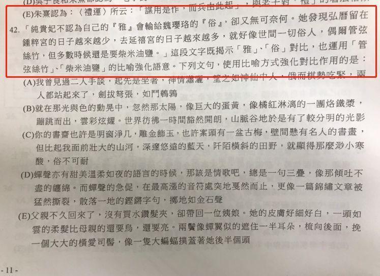 大陆古装剧在台湾成高考题