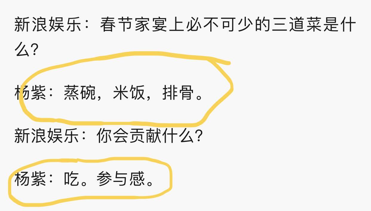 杨紫撂狠话再胖就退出文娱圈过年她实情又胖成什么样了啊!