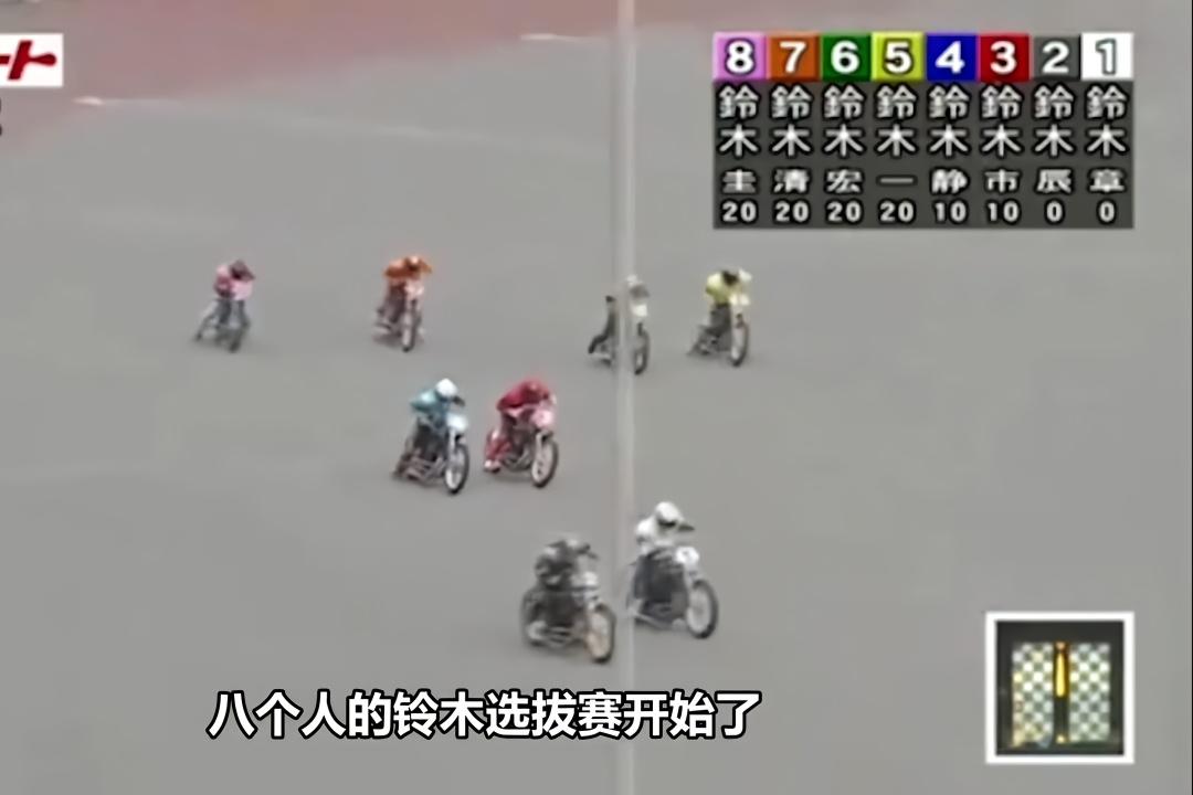 搞笑:解说员要哭了 日本摩托车大赛8位选手全姓铃木