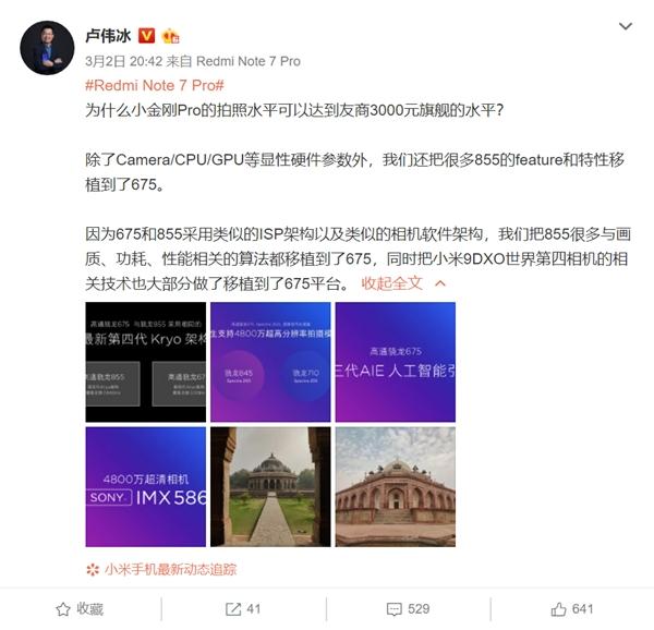 卢伟冰:红米Note 7 Pro拍照能达到友商3000元旗舰水准