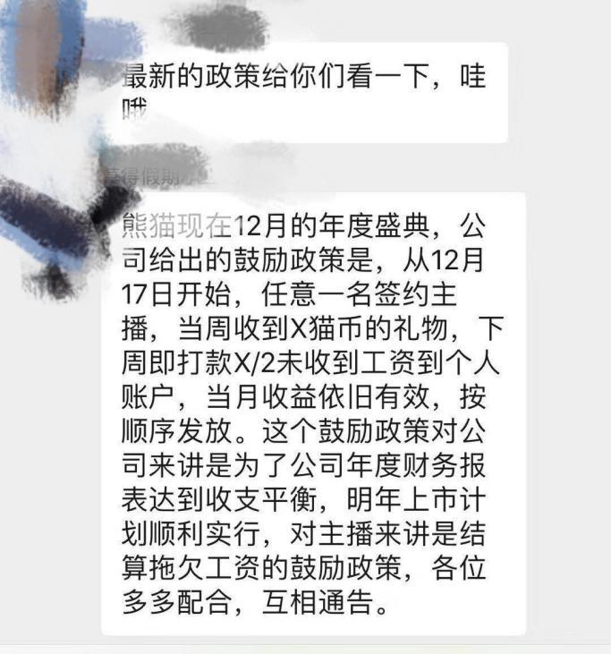 熊猫直播终破产:内斗烧钱,曾寻求斗鱼虎牙收购