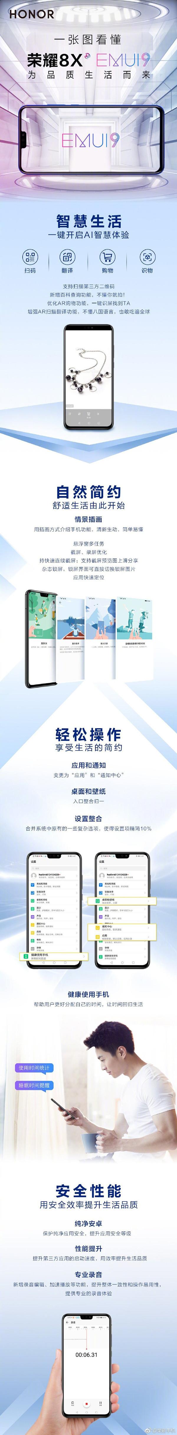 荣耀8X升级EMUI 9系统 启动应用更快速 手机更安全
