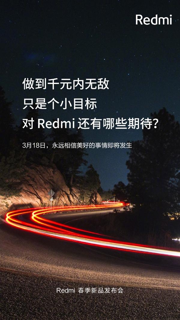 """红米7及红米Note 7 Pro 3月18日发布:号称""""千元无敌"""""""