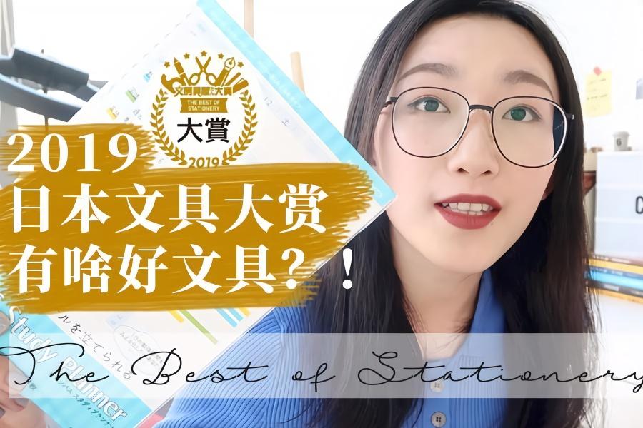 购物分享!2019日本文具大赏有啥好文具?!
