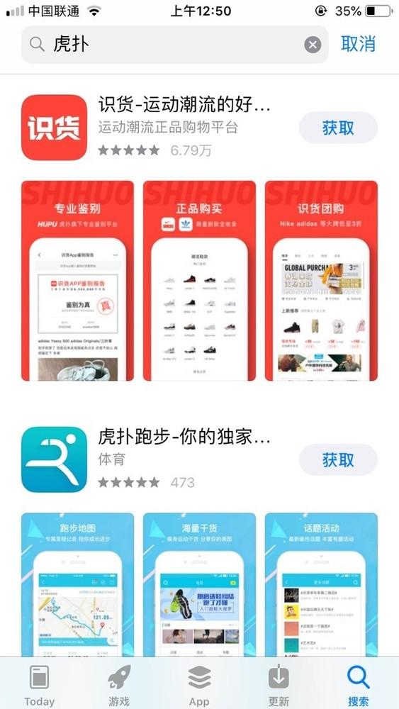 虎扑App下架 竟和女明星争夺流量 造谣辱骂男星有关?
