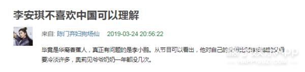 天天向上 李小鹏 她的中文有李小鹏说的那么差吗?