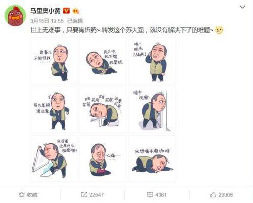 """而在上了热搜后,关于苏大强表情包的版权问题,网友们也""""吵翻了"""".图片"""