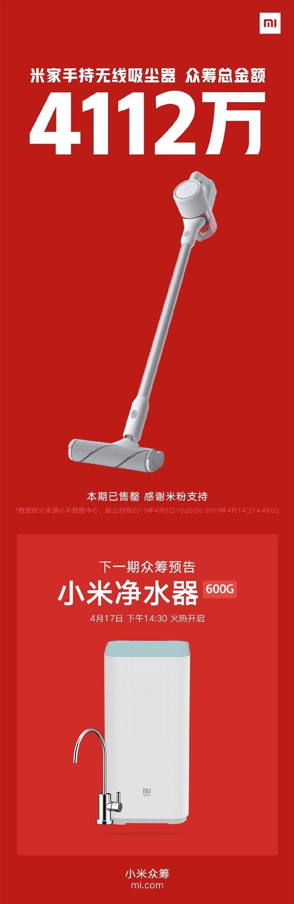 小米米家手持无线吸尘器售罄:众筹金额破4000万