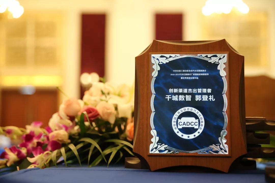 颁奖单位cadcc,于2006年12月3日在人民大会堂宣布成立,是中华全国
