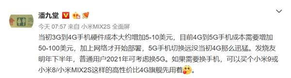 华为/小米5G手机国行售价过万?真相了