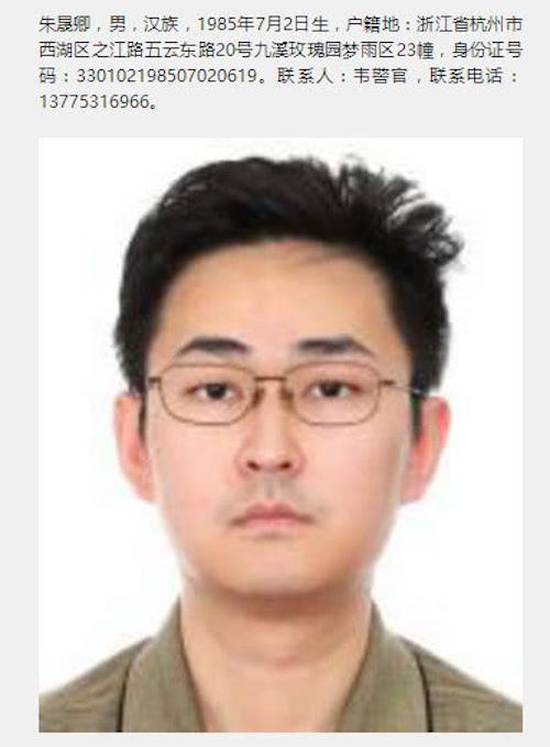 同牛科技创始人朱晟卿涉黑涉恶!江苏省公安厅已发出通缉令