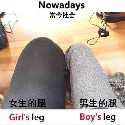 女生的腿vs男生的腿,属性过于真实......