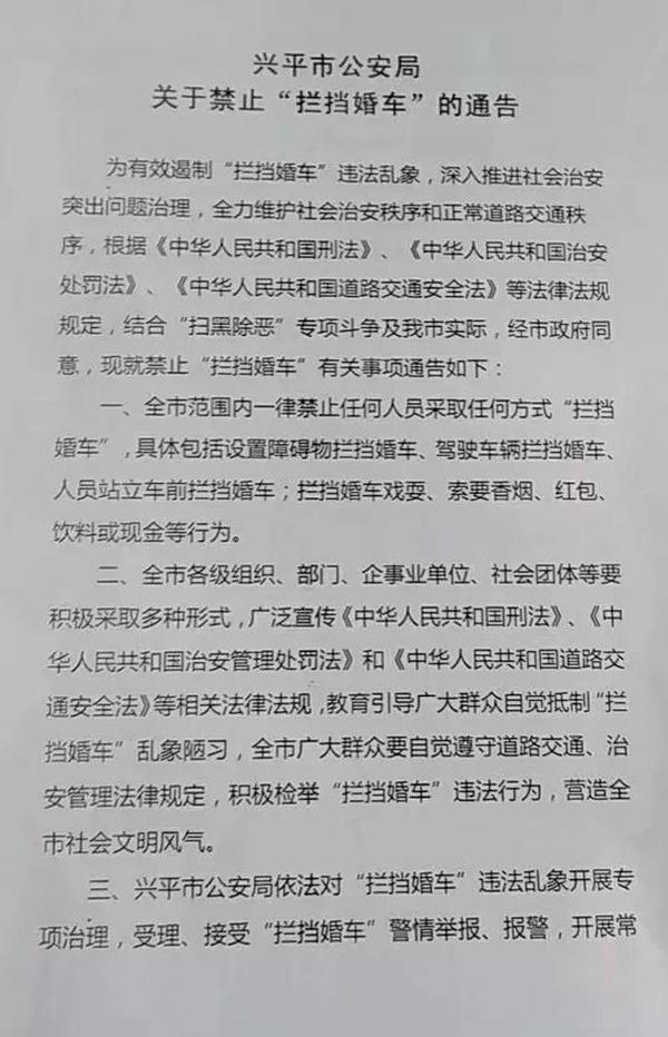 """陕西兴平专项治理""""堵婚车"""":接受相关"""