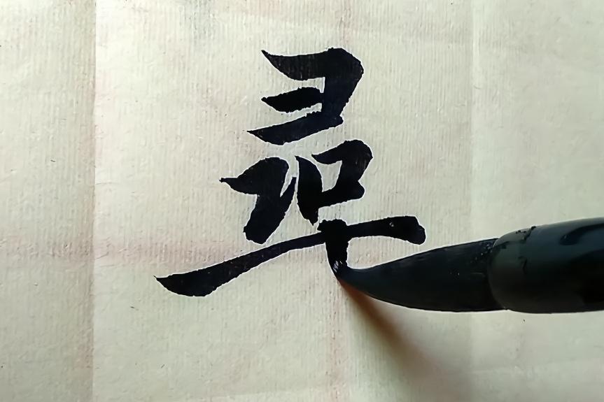 这是高手,毛笔字竟然悬肘写书法!图片