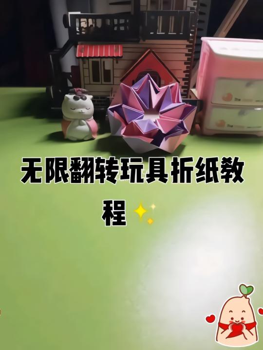 diy手工制作无限翻转玩具折纸教程